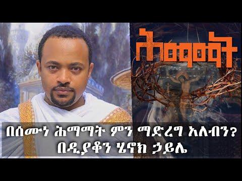በሰሙነ ሕማማት ምን ማድረግ አለብን? በዲያቆን ሄኖክ ኃይሌ || Tadias Addis
