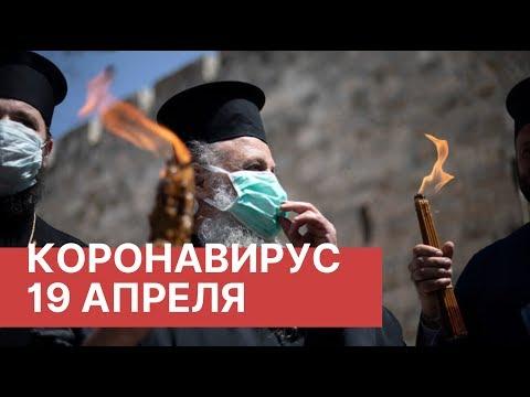 Последние новости о коронавирусе в России. 19 Апреля (19.04.2020). Коронавирус в Москве сегодня