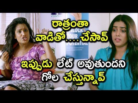 రాత్రంతా వాడితో....చేసావ్ ఇప్పుడు లేట్ అవుతుందని గోల చేస్తున్నావ్ - Latest Telugu Movie Scenes
