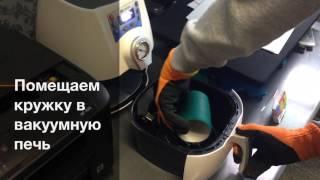Печать на кружках и чашках. Обзор Printari.ru(, 2015-02-22T20:18:49.000Z)