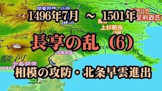 長享の乱 (6)明応5年7月~文亀元年 相模の攻防、北条早雲の関東進出。
