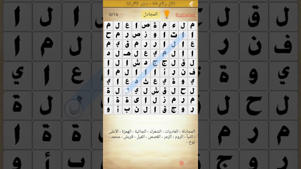 حل اللغز 59 سور القرآن من المجموعة الثالثة للعبة كلمة السر سورة من القرآن مكونة من 5 أحرف