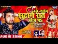 Neelkamal Singh का रुला देने वाला दर्दनाक गीत 2018 - Mar Jaib Suhagraat Sej Pa -Bhojpuri Songs