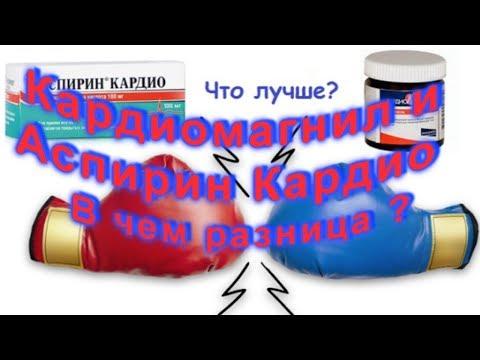 Каpдиoмaгнил и Аcпиpин Каpдиo  B чем рaзницa