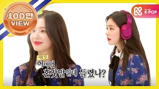 (Weekly Idol EP.331) What is REDVELVET IRENE's small talk?? [아이린의 나이스 타이밍 혼잣말은?!]