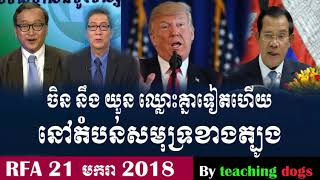 Cambodia News 2018   VOA Khmer Radio 2018   Cambodia Hot News   Morning, On Sun 21 January 2018