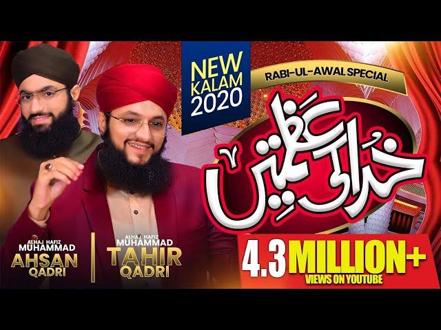 Rabi ul Awal Naat Khuda Ki Azmatain Hafiz Tahir Qadri 2020