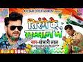Ksheri lal yadav ka sabse super hit desh bhakt d. J song 2019 D. J Anil Raj madhubani