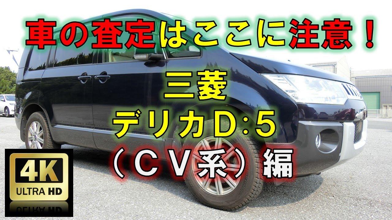 【4K】車の査定はここに注意!三菱・デリカD:5(CV系)編【中古車査定お役立ち情報・株式会社ジャッジメント】