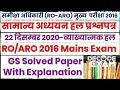 RO/ARO Mains 2016 Solved Paper and Answer Key    समीक्षा अधिकारी मुख्य परीक्षा 2016 हल प्रश्नपत्र