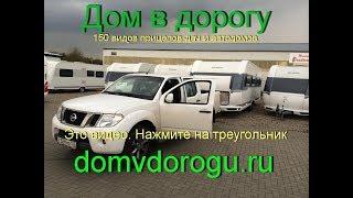 Уникальные места стоянок домов на колесах на юге России, в Крыму и Грузии(