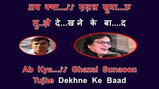 Ab  Kya  Ghazal  Sunaoon…(Rare Gazal )...Karaoke…अब क्या ग़ज़ल सुनाऊ