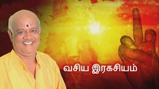 Vasiya Ragasiyam by Pandit Maha Balan Youtube