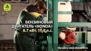 Ленточная пилорама «Тайга Т 2Б» с бензиновым двигателем HONDA (видео)(ТЕХНИЧЕСКИЕ ХАРАКТЕРИСТИКИ: •Диаметр обрабатываемого бревна - 900 мм. •Длина обрабатываемого бревна - 6500..., 2015-11-24T10:54:26.000Z)