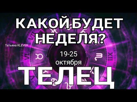 ТЕЛЕЦ. Таро прогноз (19 – 25 октября 2020). Гадание на Ленорман. Тароскоп на неделю.