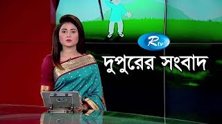 Rtv Dupurer Songbad |  ১৩ আগস্ট ২০১৯ | দুপুরের সংবাদ | Bangla News | Rtv News