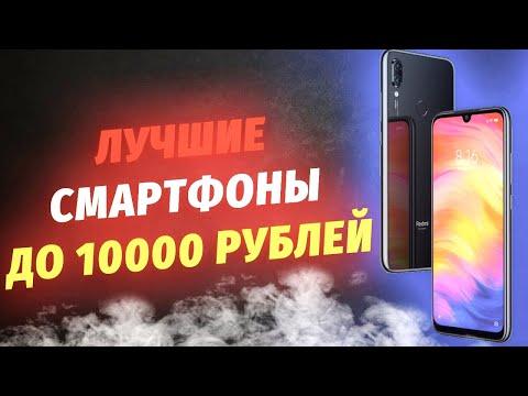ЛУЧШИЕ СМАРТФОНЫ 2019 до 10000 рублей | ТОП смартфонов - КОНЕЦ ГОДА