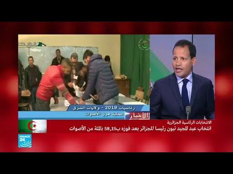 عن انتخاب عبد المجيد تبون رئيسا للجزائر  - نشر قبل 3 ساعة