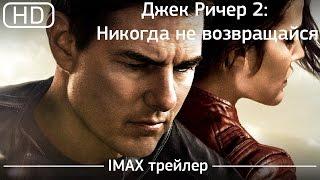Джек Ричер 2: Никогда не возвращайся (2016) IMAX трейлер