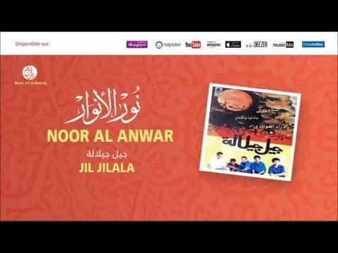 Jil Jilala - Ya danya ya ktab (6) | جيل جيلالة | يادنيا ياكتاب | Noor Al Anwar