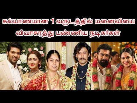 கல்யாணமான ஒரு வருடத்தில் மனைவியை பிரிந்த நடிகர்கள் | Tamil Actors Who Divorced Their Wife in a Year
