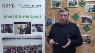 Отзыв Юрий Глазунов о получении квартирыв Зеленой дороге