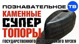 Каменные СУПЕРтопоры Исторического музея (Познавательное ТВ, Артём Войтенков)