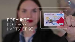 Готовые карты ЕГКС ожидают своих получателей в отделениях банка «Россия» и «Генбанка»