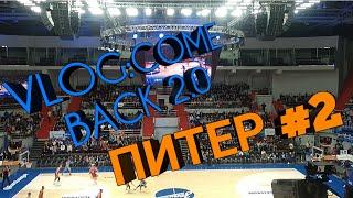 VLOG: В ПИТЕРЕ COME BACK 2.0 | БАСКЕТБОЛ | ЗЕНИТ vs ЦСКА | ZENIT vs CSKA | ГУЛЯЕМ ПО ПИТЕРУ #2