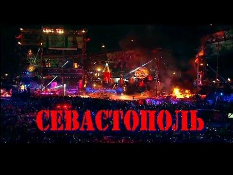СЕВАСТОПОЛЬ / ПОЛИНА ГАГАРИНА / КИПЕЛОВ / НОЧНЫЕ ВОЛКИ / БАЙК ШОУ 2015