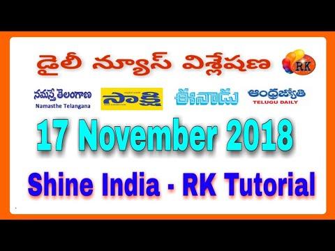 17 November 2018 - News Paper Analysis || Eenadu, Sakshi, Andhra