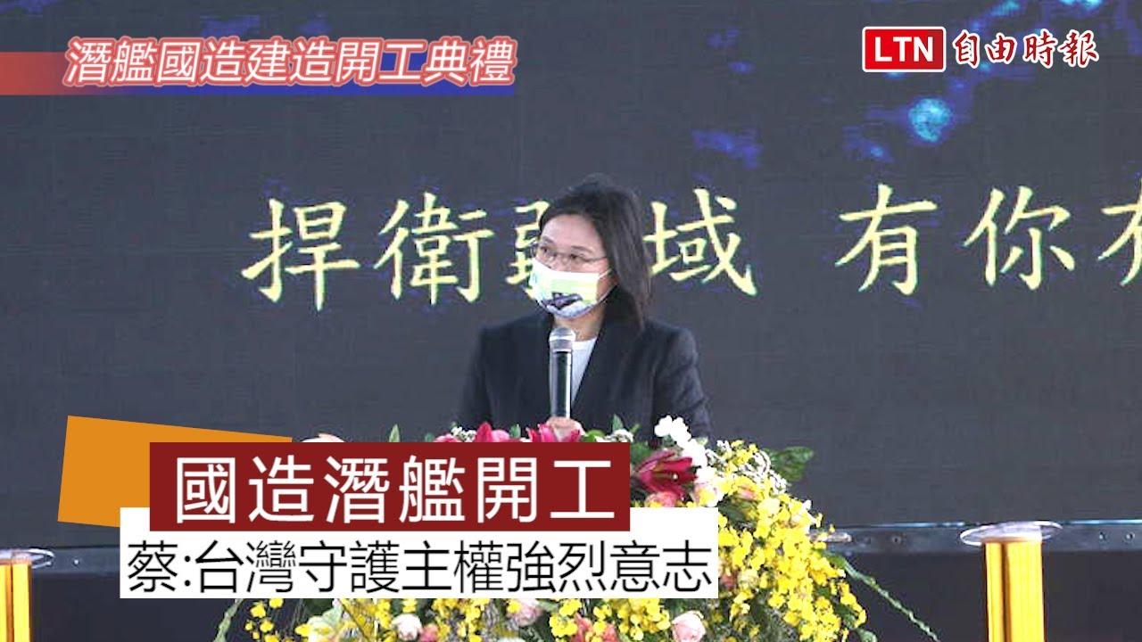 國造潛艦開工》揭3意義 蔡總統:讓世界看見台灣守護主權強烈意志