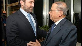 الحريري يعلن دعم انتخاب ميشال عون رئيسا للبنان