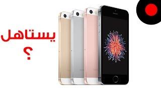 كل شئ عن آيفون إس إي iPhone SE
