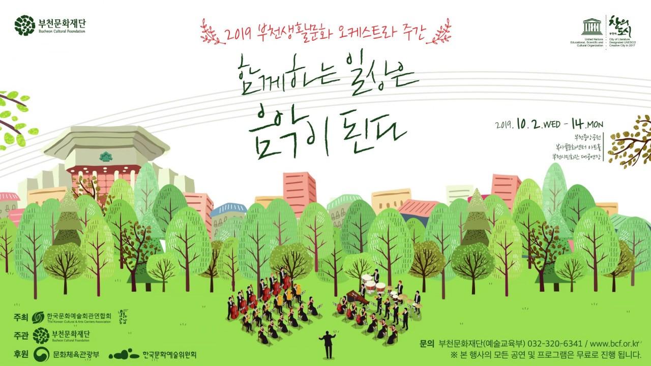 이번 가을 갬성은 부천이 책임진다! '2019 부천생활문화오케스트라주간' 미리보기