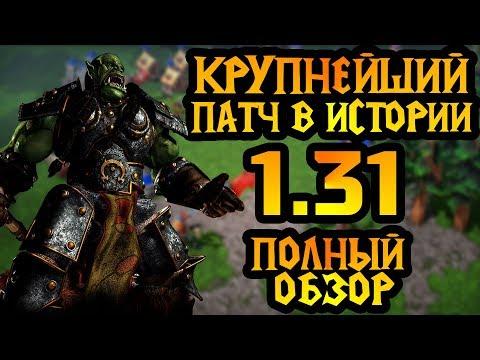 Обзор патча 1.31. Крупные изменения баланса, карт и редактора [Warcraft 3]