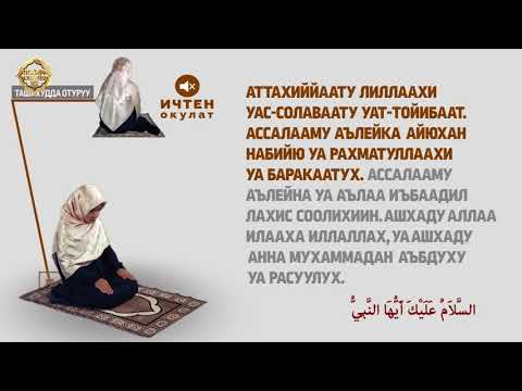 4 Рекет Сүннөт Намазы    Ислам Онлайн Kg
