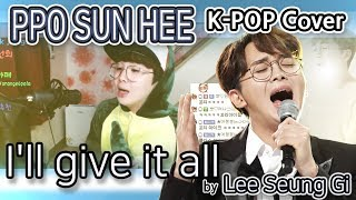 [K-Pop Cover] I'll give it all. By Lee Seung Gi [Korean Singer Ppo Sun Hee (뽀선희)]
