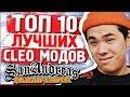 10 САМЫХ ЛУЧШИХ CLEO МОДОВ GTA SAMP | ТОП 10 КЛЕО