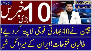 Top 10 with GNM | Morning | 6 July 2020 | Today's Top Latest Updates by Ghulam Nabi Madni |