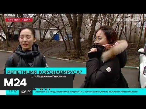 В общежитии Гнесинки идет проверка на коронавирус - Москва 24