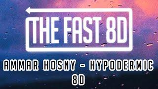 The Fast 8D | Ammar Hosny - Hypodermic _8D_ عمّار حسني - برشامة منوم