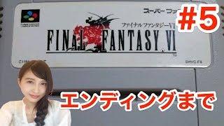 #5【FF6】SFC版 エンディングまで ファイナルファンタジー6 FINAL FANTASY VI【こたば実況LIVE】