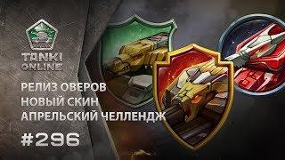 ТАНКИ ОНЛАЙН Видеоблог №296
