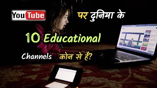 World's 10 Educational Channels on YouTube – [Hindi] – Quick Support