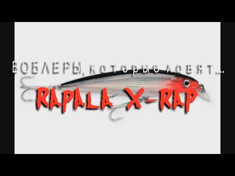 Воблеры которые ловят  Rapala X-Rap лучшие воблеры