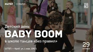 "Baby Boom | Школа танцев ""Без Правил"""