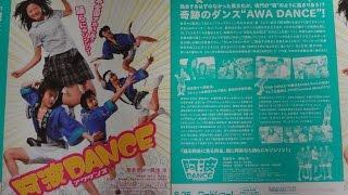 阿波DANCE 2007 映画チラシ 2007年8月18日公開 【映画鑑賞&グッズ探求...