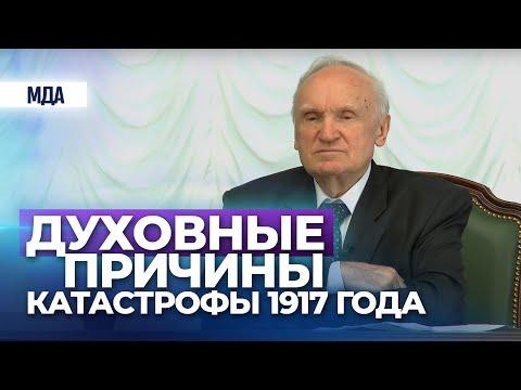 Духовные причины катастрофы 1917 года (МПДА, 2017.02.24) — Осипов А.И.