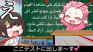 【あるある】もしもアラビア語で授業されたらwww【こんな〇〇は嫌だ】